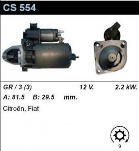 Купить стартер CS554 для BMW, Fiat, Citroen